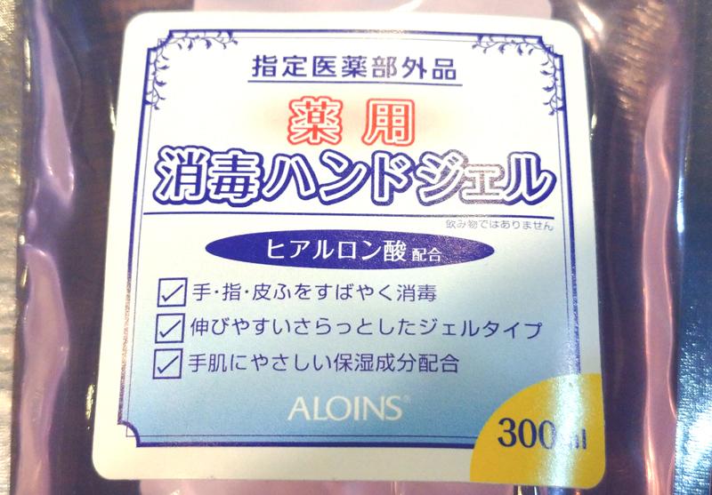 消毒ハンドジェル300ml