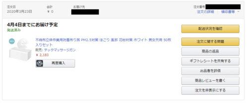 3月23日にアマゾンでマスクを注文しました