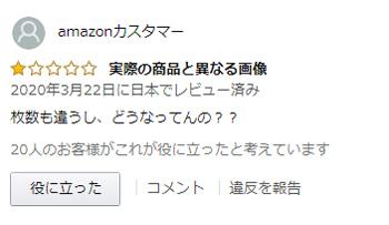 Amazonの口コミレビュー