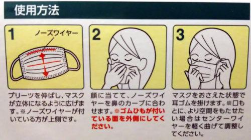 エスセレクトマスクの使用方法