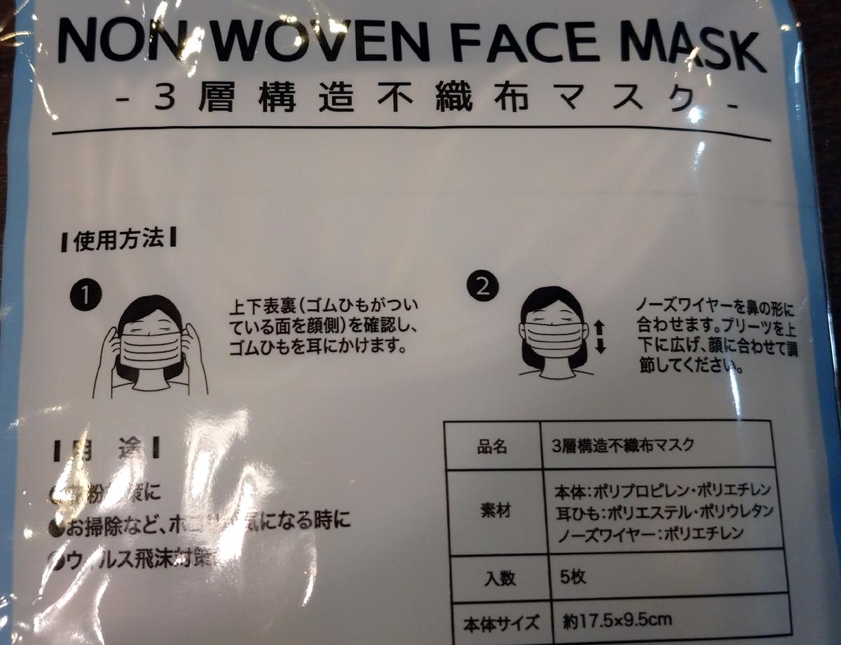 マスク裏面