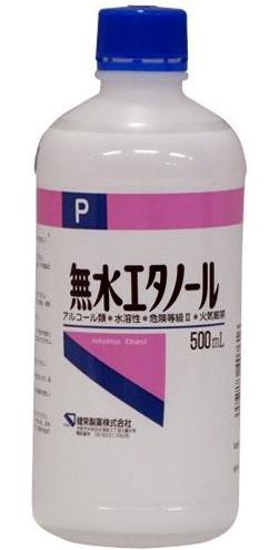 健栄製薬の無水エタノール