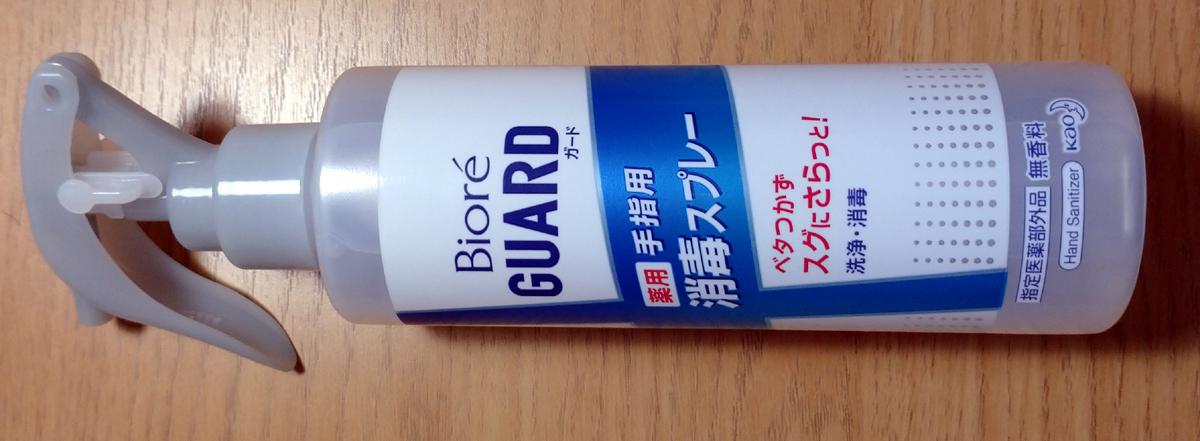 花王 ビオレガード 薬用消毒スプレー